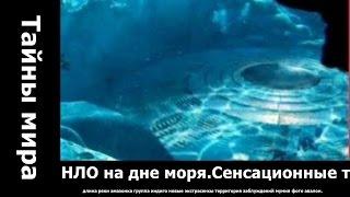НЛО на дне моря Сенсационные тайны подводного мира.. кабриолет ангел хранитель смотреть фильм