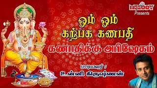 Om Om Ganapathi Sung by Unnikrishnan - Devotional songs - Part 2