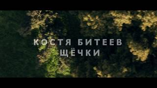 Костя Битеев - Щёчки. Тизер