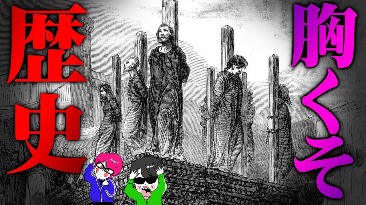 胸クソすぎる歴史の悲惨事件3選【アルビジョア十字軍・タスキギー事件・モンゴル軍の知識破壊】