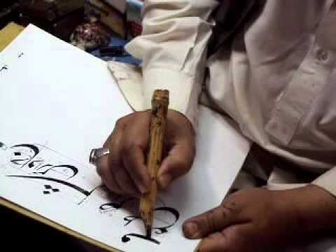 Lesson Nastaliq Alphabets by world famous calligraphist Khurshid Gohar Qalam