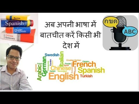 [HINDI] Now Translate Your Voice in any Language Instantly (Android App)