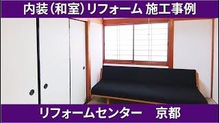 内装(和室)リフォーム施工事例 リフォームセンター 京都