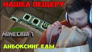 SilverName: Пробурил портал в Minecraft. Сам накосячил. Квест дня заказать еду в McDonalds