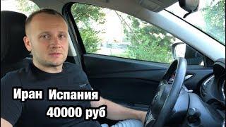 Прогноз на матч Иран - Испания. Ставка 40000 рублей.