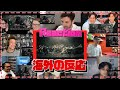 Official髭男dism -Cry Baby- 海外の反応 Reaction Mashup