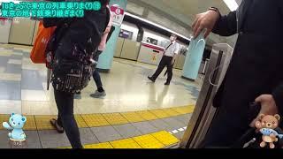 謝罪・東京メトロで不正乗車をしてしまう・迷列車東京旅⑲【迷列車探訪】