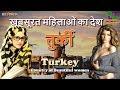 तुर्की सुंदर महिला का देश // Turkey Amazing Facts in Hindi
