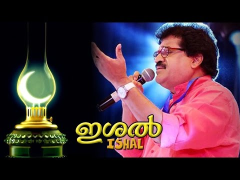 ISHAL VOL 5 | Mappila Pattukal | Eid | Ramadan Songs | MG Sreekumar | K G Markose
