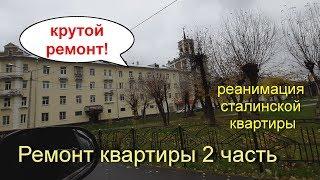 Ремонт в сталинской квартире