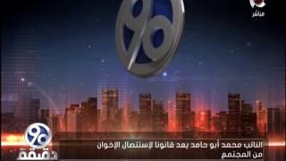 برنامج 90 دقيقة - النائب محمد ابو حامد يعد قانون لاستئصال الاخوان من المجتمع