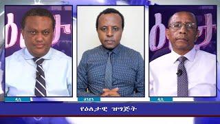 Ethiopia - ESAT Eletawi Wed 24 Feb 2021