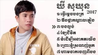 ឃីសុឃុន song 2017 ធ្វើម្តេចបងក្រ ឪបផ្កាកណ្តាលភ្លៀង៕Khy Sokhum song 2017.