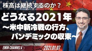 【株高は継続するのか?】どうなる2021年〜米中新冷戦の行方、パンデミックの収束〜