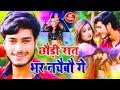 Gaurav Thakur Dj Special Video Song 2021 - छौड़ी रात भर नचैबौ गे  - गौरव ठाकुर का नया वीडियो 2021
