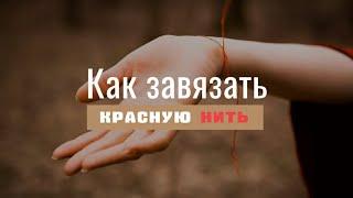 Как завязать красную нить? Мощная защита от сглаза  Тайна Жрицы