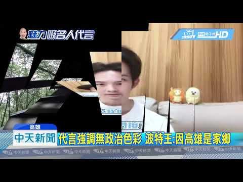20190524中天新聞 波特王代言高雄被嗆!韓國瑜打抱不平