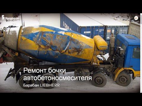 Ремонт автобетоносмесителя (ремонт бочки, изготовление аксессуаров)