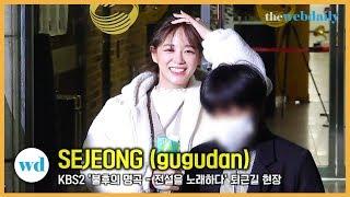 구구단(gugudan) 세정, 화수분 같은 매력 [WD영상]