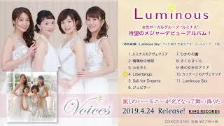 Luminous(ルミナス)メジャーデビューアルバム「Voices」全曲試聴