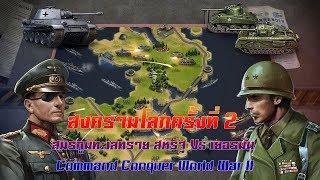 สงครามโลกครั้งที่ 2 - สมรภูมิทะเลทราย สหรัฐ Vs เยอรมัน Command Conquer World War II
