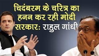 INX media case: Priyanka के बाद Rahul Gandhi ने …