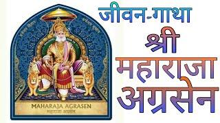 Maharaja Agrasen Jeewan-gatha(History of Maharaja Agrasen)