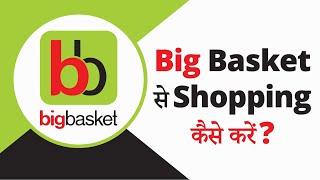 bigbasket se shopping kaise kare | Online Grocery Shopping App | big basket app kaise use kare screenshot 3