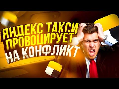 Яндекс такси провоцирует на  конфликт/Тихон Таксист