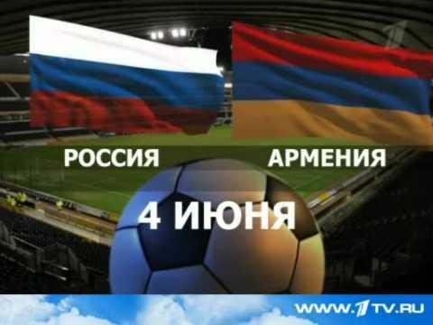 Футбол. Сборная России - Сборная Армении