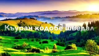 Новинка. Нашид 2017 Мансур Магомедов гр наследие  на аварском языке х