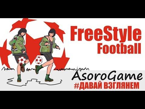 FreeStyle Football ИГРА ОБЗОР СКАЧАТЬ