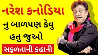 Naresh Kanodia Biography In Gujarati | Success Story |Gujarati Story | Actor