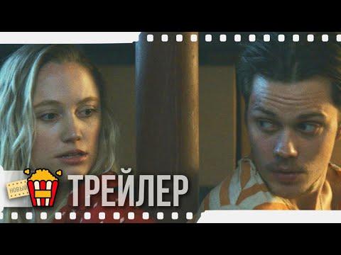 ЗЛОДЕИ — Русский трейлер | 2019 | Новые трейлеры