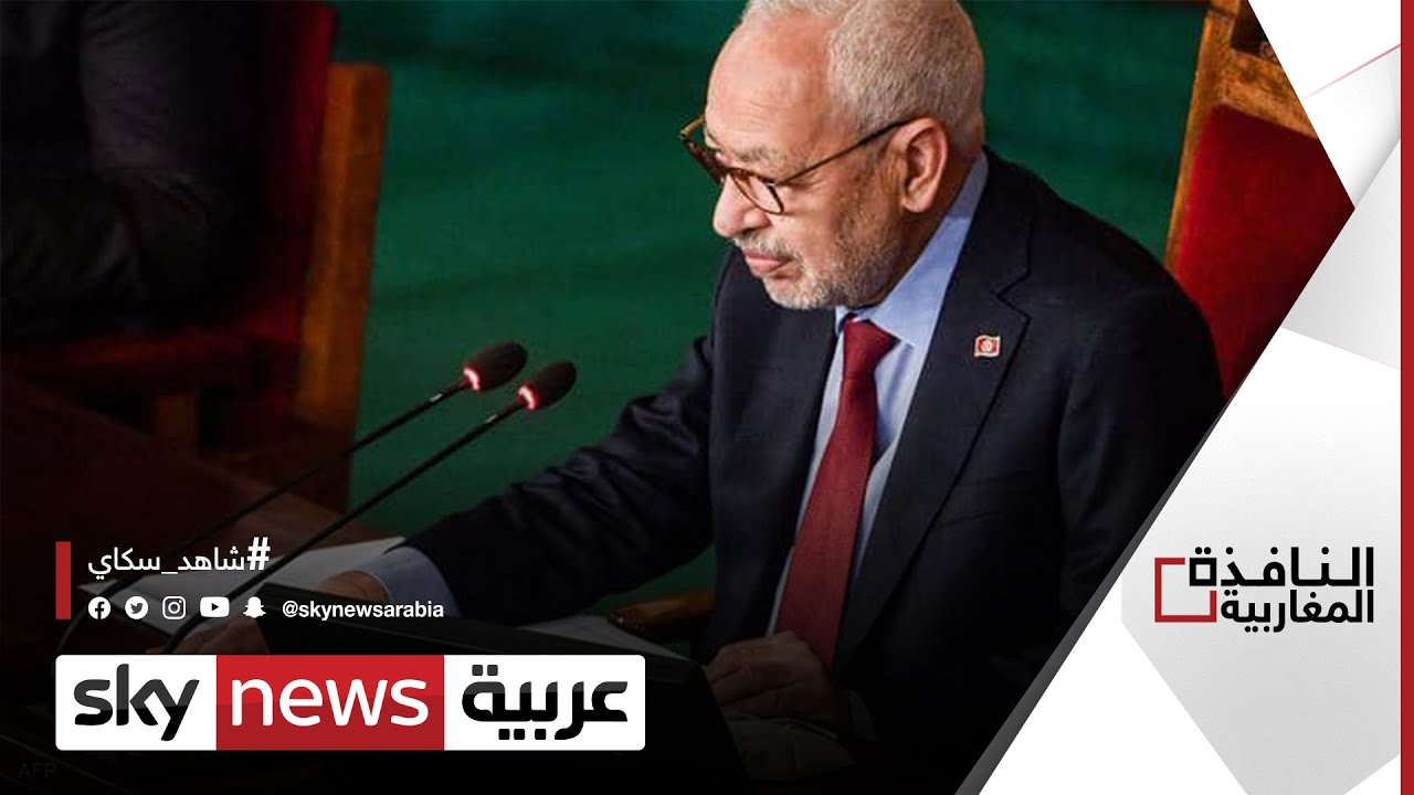 الغنوشي: العلاقة مع ليبيا والجزائر منطلق للحلم المغاربي | النافذة المغاربية  - نشر قبل 3 ساعة
