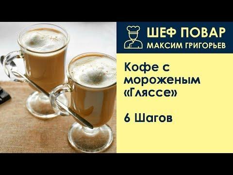 Гляссе кофе в домашних условиях