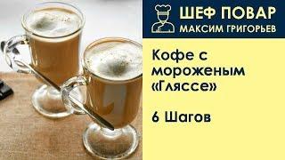 как приготовить кофе с мороженым(Гляссе)