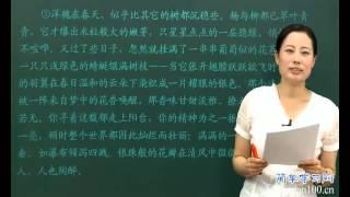 20150314 初中公开课——成长课堂:语文 初二语文咏物抒怀类...