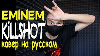 Скачать Eminem KILLSHOT Русский перевод Cover на русском Jay Jay