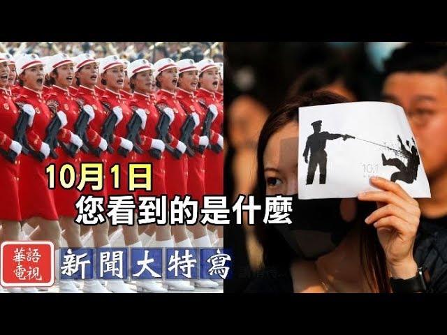 世界媒體如何報道2019年10月1日的中國
