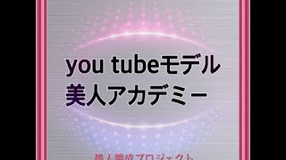 youtubeモデル美人アカデミー1 http://youtu.be/J4a8wCs2RoU youtubeモ...