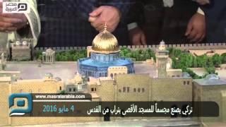 بالصور والفيديو : تركي يصنع مجسماً للمسجد الأقصى بتراب من القدس