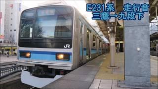 E231系800番台 走行音 三鷹→九段下