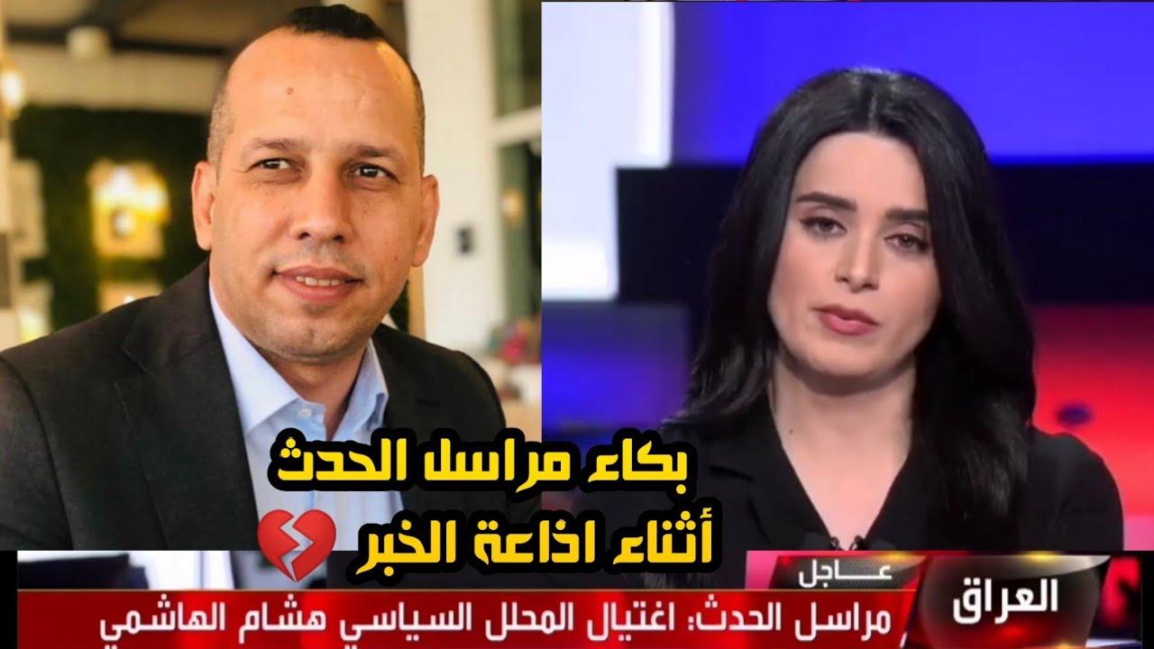 عاجل:اغتيال المحلل السياسي هشام الهاشمي 💔 وبكاء مراسل الحدث💔قهر