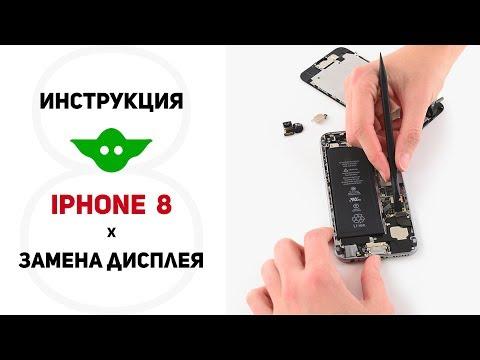 Замена дисплея IPhone 8 | Как заменить экран (стекло и дисплей в сборе) Айфон 8