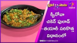 Quinoa Chicken Pulav (Food for Diabetic Ladies in Pregnency Time) | Diet Menu | 26th July 2019