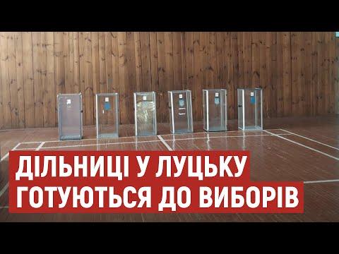 Суспільне Волинь: Як дільниці у Луцьку готують до виборів