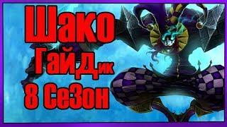 League of Legends - Shaco (Шако) ЛЕС 8 Сезон, патч 8.14