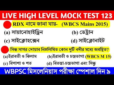 10 PM LIVE MOCK TEST 123 For WBPSC MISCELLANEOUS/EXCISE CONSTABLE, WBCS MAINS/NTPC BENGALI GK l
