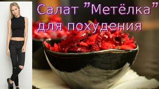 ХУДЕЕМ БЫСТРО!!! Диетический #салат